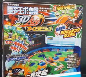 野球盤3Dエース