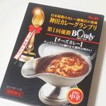 神田カレーグランプリ ボンディチーズカレー