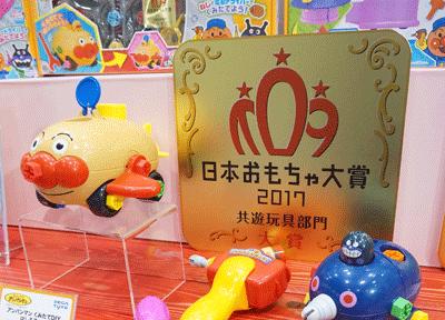 おもちゃ大賞共遊玩具