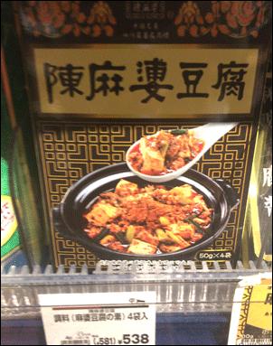 陳麻婆豆腐 カルディ