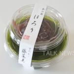 藤菜美(ふじなみ)茶の露ほろり