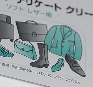 デリケートクリーム 革製品 パンプス革靴