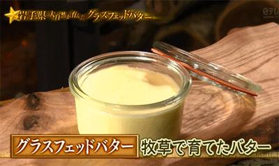 グラスフェッドバター【なかほら牧場】通販お取り寄せは?東京等なかほら牧場の販売店舗は?