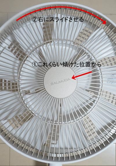 バルミューダ扇風機グリーンファンカバー