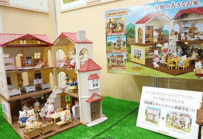 おもちゃ大賞シルバニアファミリー