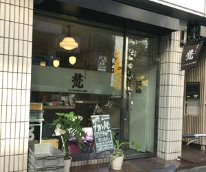 グリル梵銀座店