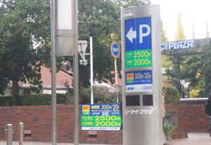 青山シーアイプラザ駐車場