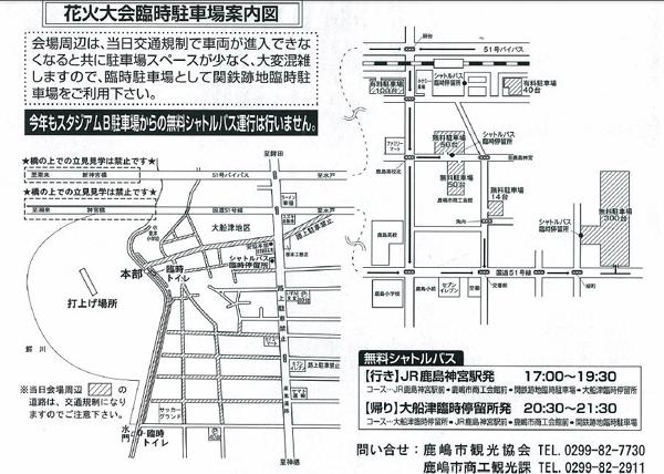 kashima_park