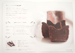 ガトーショコラ食べ方