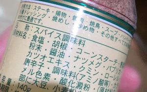 マキシマム|宮崎県のご当地スパイス調味料?通販お取り寄せは?