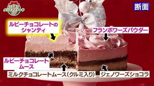 ルビーチョコレートのクリスマスケーキ