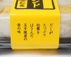 松露サンドパッケージ