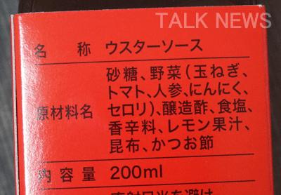 トリイソース(トリイのウスターソース)お取り寄せ通販│食べた口コミ感想・東京の販売取扱店は?