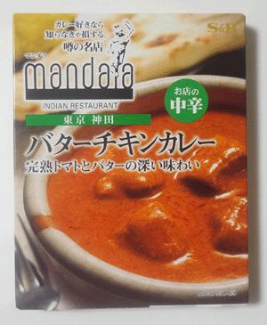マンダラバターチキンカレー